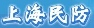 上海市民防办公室