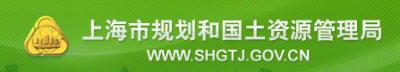 上海市规划和国土资源管理局