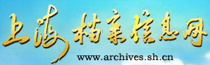 上海档案信息网