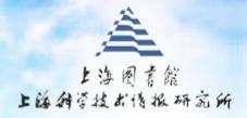 欢迎访问上海图书馆上海科学技术情报研究所网站
