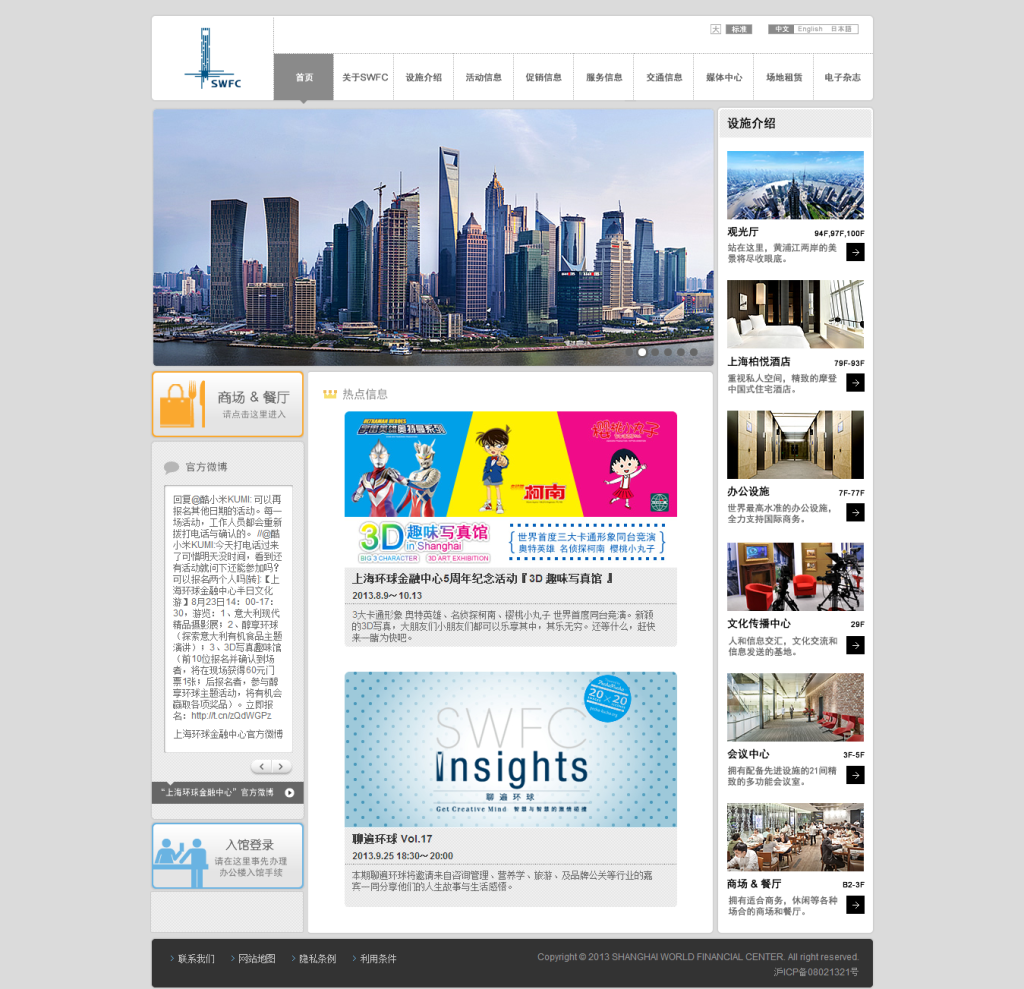 上海环球金融中心  SWFC    环球金融 官方网站