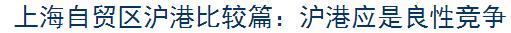 上海自贸区沪港比较篇:沪港应是良性竞争_财经_环球网