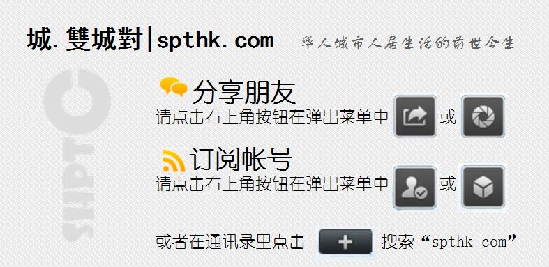 spthk-com微信簽名 (字調大些)