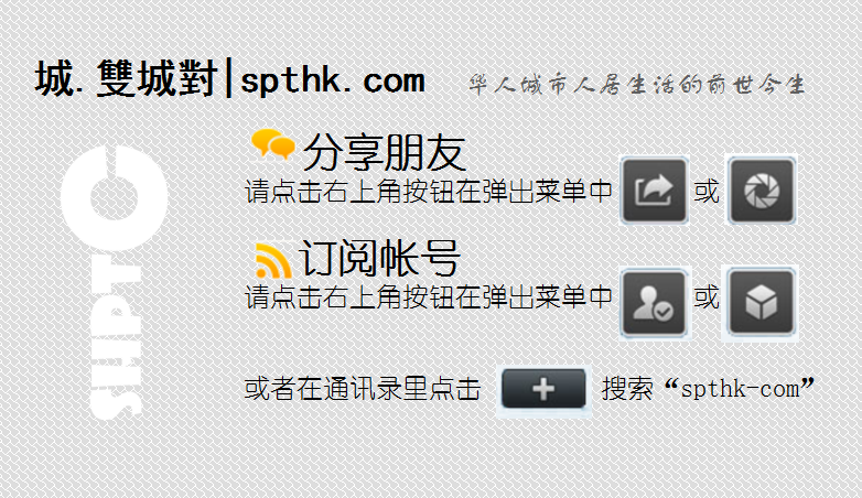spthk-com微信簽名 (為水印讓出位置)