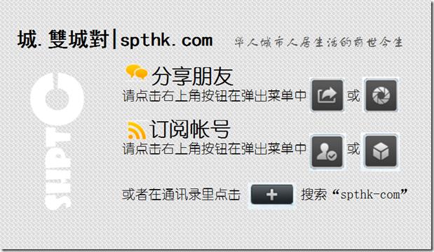 spthk-com微信簽名-(為水印讓出位置)